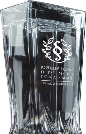 Юридическая премия 2012